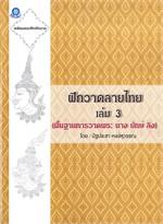 ฝึกวาดลายไทย เล่ม 3 (พื้นฐานการวาดพระ นาง ยักษ์ ลิง)