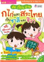 คัด เขียน อ่าน ก ไก่ และสระไทยกับชาลีและชีวา
