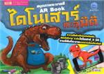 สมุดภาพระบายสี AR Book ไดโนเสาร์ทะลุมิติ