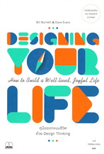 Designing Your Life : คู่มือออกแบบชีวิตด้วย Design Thinking