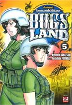 บั๊กส์แลนด์ โลกแมลงไร้ที่สิ้นสุด เล่ม 5 (เล่มจบ)
