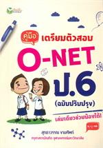 คู่มือเตรียมสอบ O-NET ป.6 (ฉบับปรับปรุง)