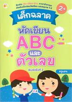 เด็กฉลาดหัดเขียน ABC และ ตัวเลข
