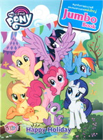 My Little Pony Jumbo Book Happy Holiday