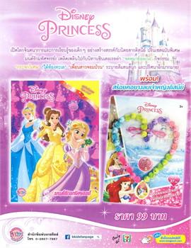นิตยสาร Disney Princess Vol.150