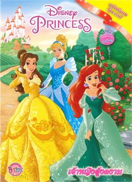 Disney Princess Special เจ้าหญิงผู้งดงาม