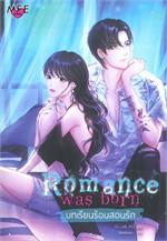Romance was born บทเรียนร้อนสอนรัก