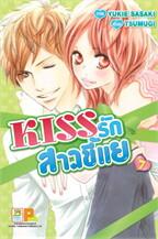 KISS รักสาวขี้แย เล่ม 7