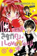 สึซึกิคุง I Love You!! เล่ม 5