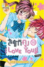 สึซึกิคุง I Love You!! เล่ม 10