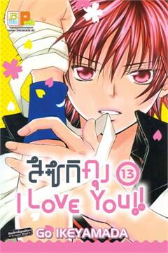 สึซึกิคุง I Love You!! เล่ม 13