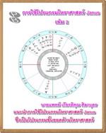 การใช้โปรแกรมโหราศาสตร์ Janus เล่ม 2