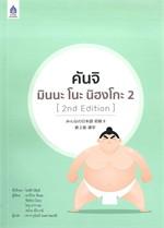 คันจิ มินนะ โนะ นิฮงโกะ 2 (2nd Edition)