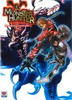 Monster Hunter ผู้สืบทอดจิตวิญญาณแห่งนักล่า เล่ม 1-5 (5เล่มจบ)