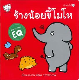 ช้างน้อยขี้โมโห
