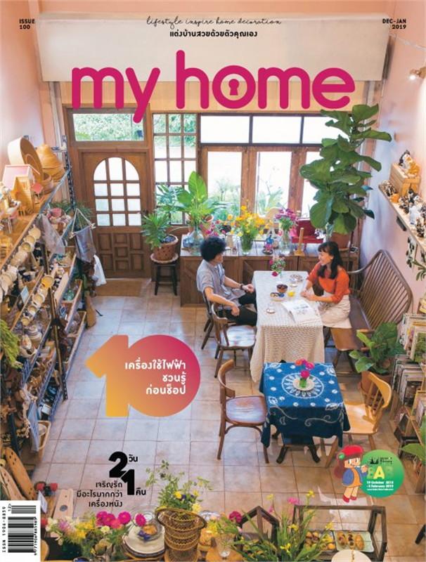 MY HOME ฉ.100 (ธ.ค.61-ม.ค.62)