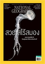 NATIONAL GEOGRAPHIC ฉ.207 (ต.ค.61)