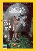 NATIONAL GEOGRAPHIC ฉ.209 (ธ.ค.61)