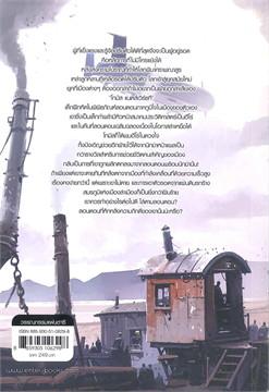 สมรภูมิล่าเมือง เล่ม 1 ตอน จักรกลมรณะ