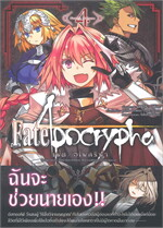 Fate/Apocrypha เฟต/อโพคริฟา เล่ม 4 (Mg)