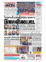 หนังสือพิมพ์มติชน วันที่ 2 กันยายน 2561