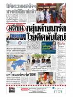 หนังสือพิมพ์มติชน วันที่ 24 กันยายน 2561
