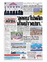หนังสือพิมพ์มติชน วันที่ 30 กันยายน 2561