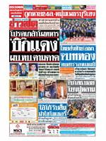 นสพ.ข่าวสด วันที่ 2 กันยายน 2561