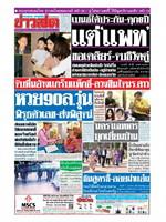 นสพ.ข่าวสด วันที่ 8 กันยายน 2561