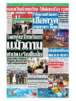 นสพ.ข่าวสด วันที่ 19 กันยายน 2561