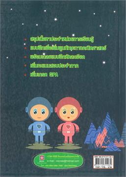 แบบฝึกติวเข้มรายวิชาพื้นฐานคณิตศาสตร์ ม.1 เล่ม 1