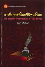 การสืบสรรค์ในกวีนิพนธ์ไทย