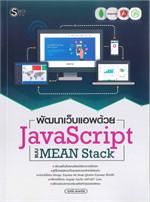 พัฒนาเว็บแอพด้วย JavaScript แบบ MEAN Stack