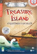 Treasure Island ล่าขุมทรัพย์เกาะมหาสมบัติ