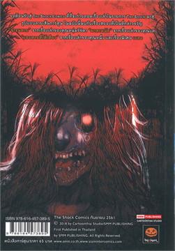 The Shock Comics เล่ม 4 (ฉบับการ์ตูน)