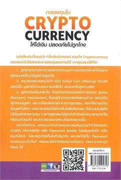 การลงทุนใน CRYPTOCURRENCY ให้ได้เงิน ปลอดภัยไม่ถูกโกง