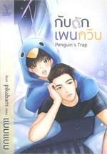 Penguin's Trap กับดักเพนกวิน