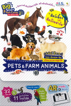 Flash Cards A5 Size ชุดสัตว์เลี้ยงและสัตว์ในฟาร์ม
