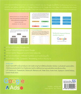 ดันเว็บไซต์ให้ดังด้วย Google Ads 2nd Edition
