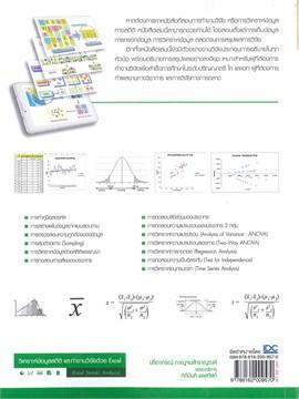 วิเคราะห์ข้อมูลสถิติ และทำงานวิจัยด้วย EXcel