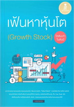 เฟ้นหาหุ้นโต (Growth Stock) โตสิบเท่าในสิบปี