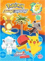 Pokemon SUN&MOON อโลลากับโปเกมอน ลากเส้นต่อจุด