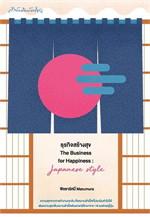 ธุรกิจสร้างสุข The Business for Happines : Japanese Style