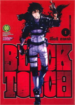 BLACK TORCH เล่ม 1