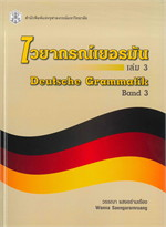ไวยากรณ์เยอรมัน เล่ม 3