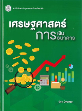 เศรษฐศาสตร์การเงินการธนาคาร