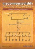 การออกแบบระบบไฟฟ้า ELECTRICAL SYSTEM DESIGN