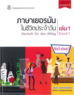 ภาษาเยอรมันในชีวิตประจำวัน เล่ม 1