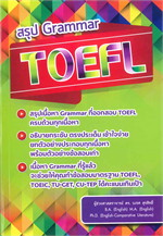 สรุป Grammar TOEFL