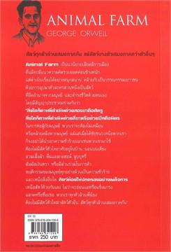 แอนิมอล ฟาร์ม ANIMAL FARM (2 ภาษา Thai-English)